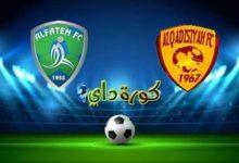 صورة مشاهدة مباراة القادسية والفتح بث مباشر اليوم في الدوري السعودي للمحترفين