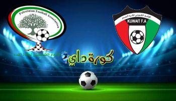 صورة مشاهدة مباراة الكويت وفلسطين الودية بث مباشر اليوم