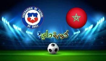 صورة مشاهدة مباراة المغرب وتشيلي بث مباشر اليوم كأس العالم لكرة اليد