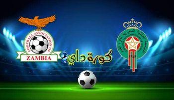 صورة نتيجة | مباراة المغرب وزامبيا اليوم في بطولة كأس أفريقيا للمحليين
