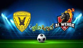 صورة مشاهدة مباراة الوحدة والقادسية بث مباشر اليوم بالدوري السعودي