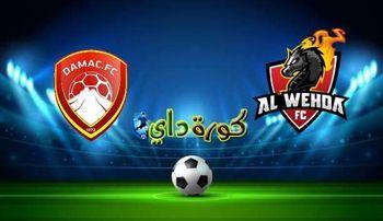 صورة مشاهدة مباراة الوحدة وضمك بث مباشر اليوم في الدوري السعودي