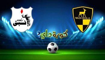 صورة مشاهدة مباراة إنبي ووادي دجلة بث مباشر اليوم في الدوري المصري الممتاز