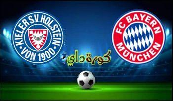 صورة مشاهدة مباراة بايرن ميونخ وهولشتاين كيل بث مباشر اليوم  1/13 في كأس ألمانيا