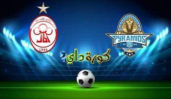 صورة مشاهدة مباراة بيراميدز والإتحاد الليبي بث مباشر اليوم في إياب كأس الكونفدرالية الافريقية