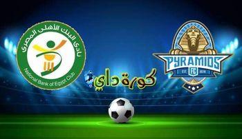 صورة مشاهدة مباراة بيراميدز والبنك الأهلي بث مباشر اليوم في الدوري المصري الممتاز