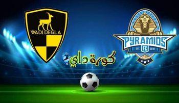 صورة مشاهدة مباراة بيراميدز ووادي دجلة بث مباشر اليوم في الدوري المصري الممتاز