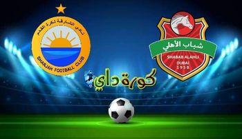 صورة مشاهدة مباراة شباب الأهلي دبي والشارقة بث مباشر اليوم 22-1 في كأس السوبر الإماراتي