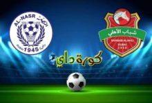 صورة مشاهدة مباراة شباب الأهلي والنصر الإماراتي بث مباشر اليوم في دوري الخليج العربي
