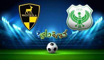 صورة مشاهدة مباراة المصري البورسعيدي ووادي دجلة بث مباشر اليوم بالدوري المصري