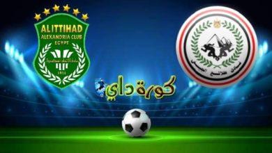 صورة مشاهدة مباراة طلائع الجيش والإتحاد السكندري بث مباشر اليوم في الدوري المصري الممتاز