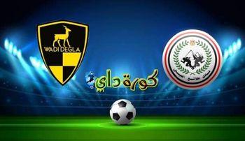 صورة مشاهدة مباراة طلائع الجيش ووادي دجلة بث مباشر اليوم الدوري المصري