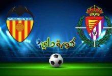 صورة مشاهدة مباراة فالنسيا وبلد الوليد بث مباشر اليوم رابط لايف الدوري الإسباني