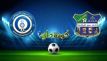 صورة مشاهدة مباراة مصر المقاصة وأسوان بث مباشر اليوم في الدوري المصري الممتاز