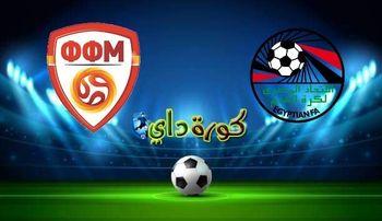 صورة مشاهدة مباراة مصر ومقدونيا الشمالية بث مباشر اليوم 16 يناير في كأس العالم لكرة اليد