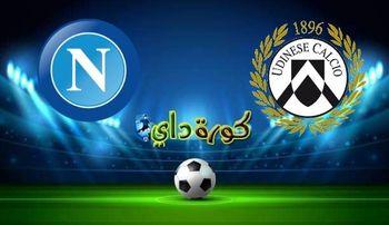 صورة مشاهدة مباراة نابولي وأودينيزي بث مباشر اليوم الدوري الإيطالي