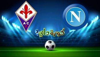 صورة مشاهدة مباراة نابولي وفيورنتينا بث مباشر اليوم في الدوري الايطالي