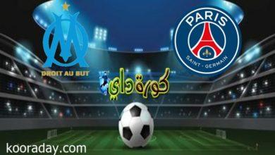 صورة مشاهدة مباراة باريس سان جيرمان ومارسيليا بث مباشر اليوم في كأس السوبر الفرنسي