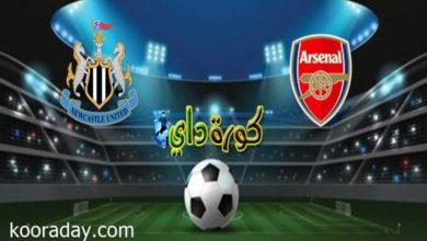 صورة موعد مباراة آرسنال ونيوكاسل يونايتد في الدوري الإنجليزي والقنوات الناقلة