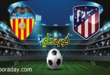صورة موعد مباراة أتلتيكو مدريد وفالنسيا في الدوري الإسباني والقنوات الناقلة