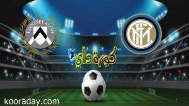 صورة موعد مباراة إنتر ميلان وأودينيزي في الدوري الإيطالي والقنوات الناقلة