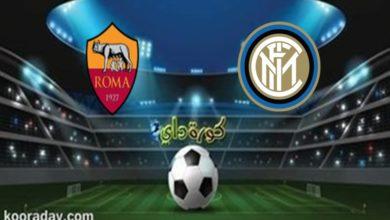 صورة موعد مباراة إنتر ميلان وروما في الدوري الإيطالي والقنوات الناقلة