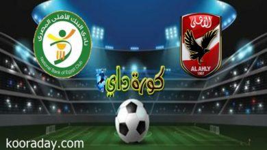 صورة تعرف على موعد مباراة الأهلي والبنك الأهلي في المصري والقنوات الناقلة