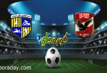 صورة تعرف على موعد مباراة الأهلي والمقاولون العرب في المصري والقنوات الناقلة