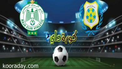 صورة تعرف على موعد مباراة الإسماعيلي والرجاء الرياضي في كأس محمد السادس للأندية الأبطال والقنوات الناقلة