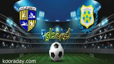 صورة موعد مباراة الإسماعيلي والمقاولون العرب في الدوري المصري والقنوات الناقلة