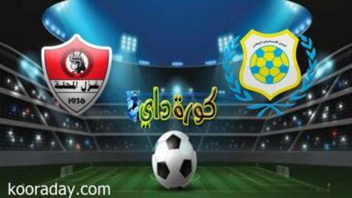 صورة موعد مباراة الإسماعيلي وغزل المحلة في الدوري المصري والقنوات الناقلة