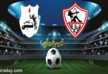 صورة موعد مباراة الزمالك وإنبي في الدوري المصري والقنوات الناقلة