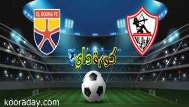 صورة تعرف على موعد مباراة الزمالك والجونة في الدوري المصري والقنوات الناقلة