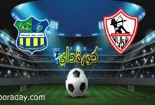صورة موعد مباراة الزمالك ومصر المقاصة في الدوري المصري والقنوات الناقلة