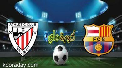 صورة موعد مباراة برشلونة وأتلتيك بلباو بنهائي كأس ملك إسبانيا والقنوات الناقلة