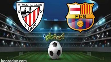 صورة موعد مباراة برشلونة وأتلتيك بيلباو في الدوري الإسباني والقنوات الناقلة