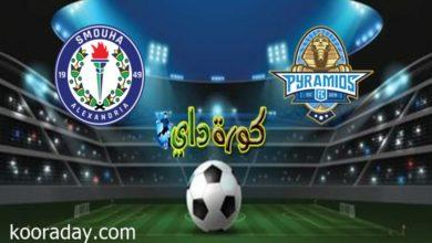 صورة موعد مباراة بيراميدز وسموحة في الدوري المصري والقنوات الناقلة