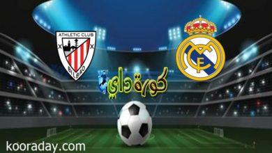 صورة تعرف على موعد مباراة ريال مدريد وأتلتيك بلباو في كأس السوبر الأسباني والقنوات الناقلة