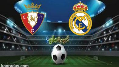 صورة موعد مباراة ريال مدريد وأوساسونا بالدوري الإسباني والقنوات الناقلة