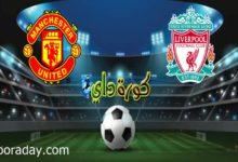 صورة موعد مباراة ليفربول و مانشستر يونايتد في دوري الإنجليزي والقنوات الناقلة
