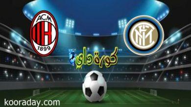 صورة تعرف على موعد مباراة ميلان وانتر ميلان في كأس إيطاليا والقنوات الناقلة