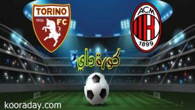 صورة موعد مباراة ميلان وتورينو في كأس إيطاليا والقنوات الناقلة