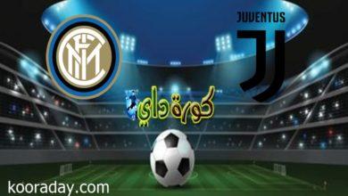 صورة تعرف على موعد مباراة يوفنتوس وإنتر ميلان في الدوري الإيطالي والقنوات الناقلة