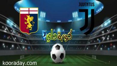 صورة موعد مباراة يوفنتوس وجنوى في الدوري الإيطالي والقنوات الناقلة