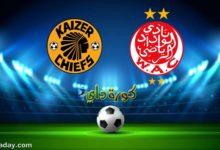 صورة مشاهدة مباراة الوداد الرياضي وكايزرشيفس بث مباشر اليوم دوري أبطال أفريقيا