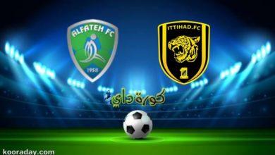 صورة مشاهدة مباراة الاتحاد والفتح بث مباشر اليوم الدوري السعودي