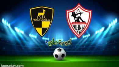 صورة نتيجة | مباراة الزمالك ووادي دجلة اليوم في الدوري المصري الممتاز