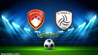 صورة مشاهدة مباراة الشباب وضمك بث مباشر اليوم في الدوري السعودي