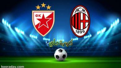 صورة بث مباشر | مشاهدة مباراة ميلان والنجم الأحمر اليوم في إياب الدوري الأوروبي