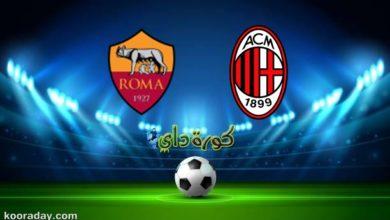 صورة نتيجة | مباراة ميلان وروما اليوم الدوري الإيطالي